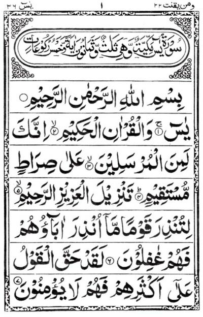 Online Quran Reading Surah Yasin (Urdu)